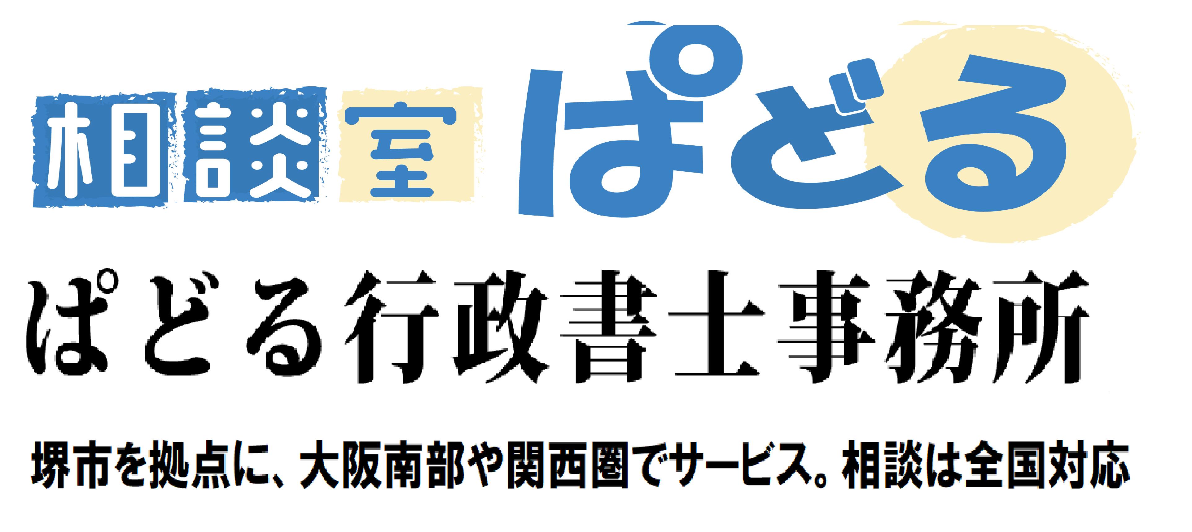 相談室ぱどる|ぱどる行政書士事務所